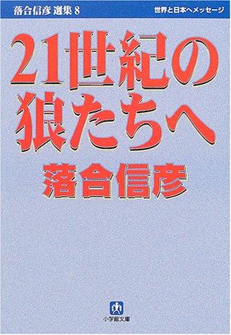 21世紀の狼たちへ―落合信彦選集〈8〉 (小学館文庫)の詳細を見る