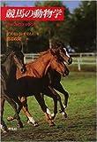 競馬の動物学―ホース・ウォッチング