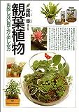 観葉植物―失敗しない育て方・楽しみ方