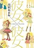 彼女×彼女 (ひらり、コミックス)