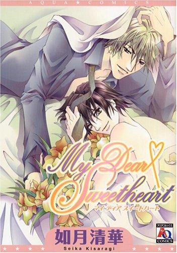 My Dear Sweetheart (アクアコミックス) (オークラコミックス)の詳細を見る