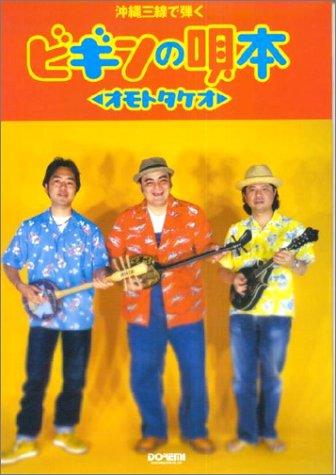 沖縄三線で弾く ビギンの唄本 オモトタケオ