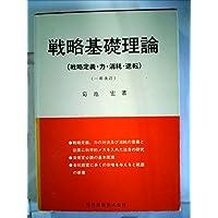 戦略基礎理論―戦略定義・力・消耗・逆転 (1980年)