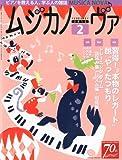MUSICA NOVA (ムジカ ノーヴァ) 2012年 02月号 [雑誌] 画像