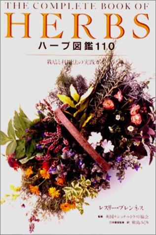 ハーブ図鑑110—栽培と利用法の実践ガイド