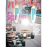 F1グランプリ パドック・パス〈'92〉