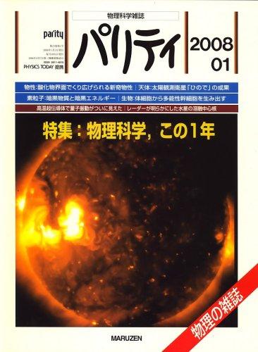 パリティ 2008年 01月号 [雑誌]
