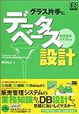 グラス片手にデータベース設計~販売管理システム編 (DBMagazine SELECTION)