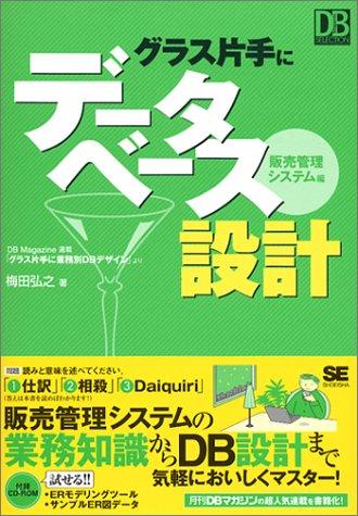 グラス片手にデータベース設計~販売管理システム編 (DBMagazine SELECTION)の詳細を見る