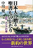 日本人に贈る聖書ものがたり (3)