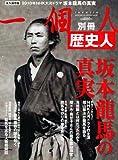 一個人別冊 歴史人 坂本龍馬の真実 (BEST MOOK SERIES 61 別冊一個人)