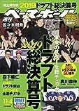 週刊ベースボール 2019年  11/04号 [雑誌]