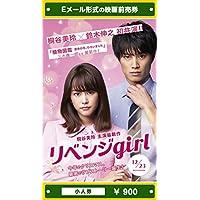 『リベンジgirl』映画前売券(小人券)(ムビチケEメール送付タイプ)
