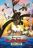 ヒックとドラゴン 聖地への冒険【DVD化お知らせメール】 [Blu-ray]