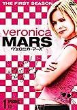 ヴェロニカ・マーズ〈ファースト・シーズン〉 Vol.1[DVD]