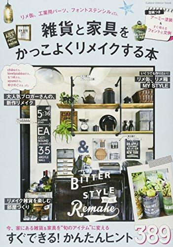 雑貨と家具をかっこよくリメイクする本 (Gakken Interior Mook)の詳細を見る