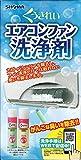 (株)ショーワ エアコンファン洗浄剤 くうきれい AFC-502 (養生シート付き) 6~8畳用1台分