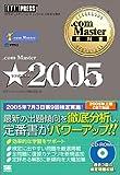 .com Master 教科書 ☆2005 (.com Master教科書)