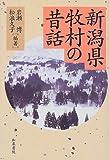 新潟県牧村の昔話