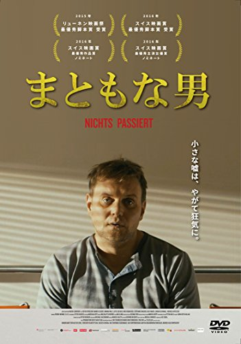 まともな男 [DVD]