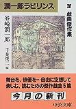 潤一郎ラビリンス〈16〉戯曲傑作集 (中公文庫)