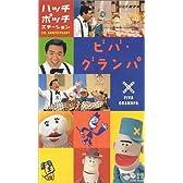 NHKハッチポッチステーション 開通5周年 ビバ・グランパ [VHS]