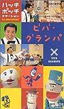 グッチ NHKハッチポッチステーション 開通5周年 ビバ・グランパ [VHS]