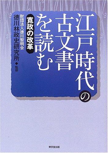 江戸時代の古文書を読む―寛政の改革