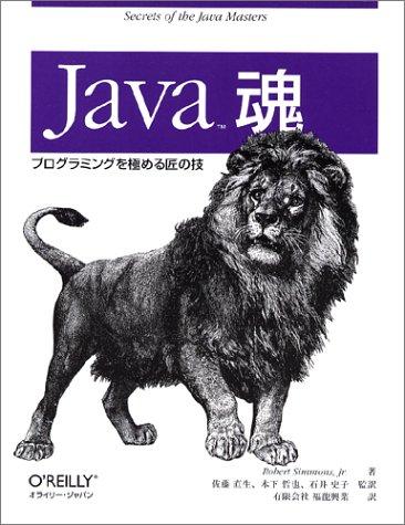 Java魂―プログラミングを極める匠の技の詳細を見る