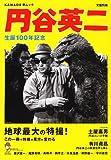 円谷英二―生誕100年記念 (KAWADE夢ムック)