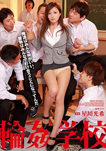 輪姦学校 アタッカーズ [DVD]