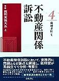 不動産関係訴訟 (最新裁判実務大系) 画像