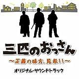 「三匹のおっさん」オリジナル・サウンドトラック - 平沢敦士