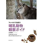 フィールドで出会う哺乳動物観察ガイド:生態写真でわかる探し方や見わけ方のポイント