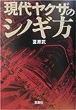現代ヤクザのシノギ方 (宝島社文庫)