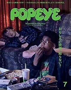 POPEYE(ポパイ) 2019年 7月号 [おもしろい映画、知らない?]