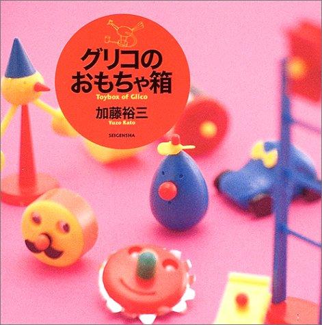 グリコのおもちゃ箱の詳細を見る