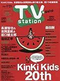 TVstation 17年7月8日号 関西版
