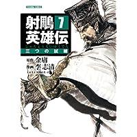 射鵰英雄伝(しゃちょうえいゆうでん) (7) (トクマコミックス)