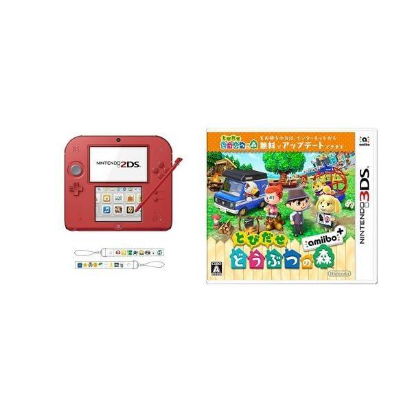 ニンテンドー2DS レッド 【Amazon.co...の商品画像