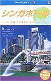 シンガポール—セントーサ島、ビンタン島、ジョホール・バル (ワールドガイド—アジア)
