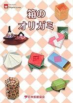 箱のオリガミ (NOA BOOKS)