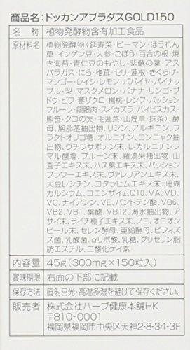 『ドッカンアブラダス GOLD(150粒入り)』の2枚目の画像