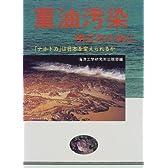 重油汚染 明日のために―「ナホトカ」は日本を変えられるか