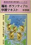 福祉・ボランティアの学習テキスト 中学校 (総合的学習の教科書シリーズ)