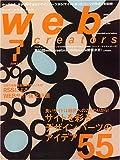 Web creators (ウェブクリエイターズ) 2006年 07月号 [雑誌]