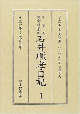 東海道神奈川宿本陣石井順孝日記 (1)