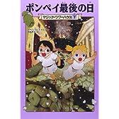 マジック・ツリーハウス 第7巻ポンペイ最後の日 (マジック・ツリーハウス 7)