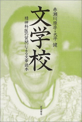 文学校 精神科医の質問による文章読本