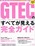 GTECのすべてが見える完全ガイド (アルク地球人ムック)